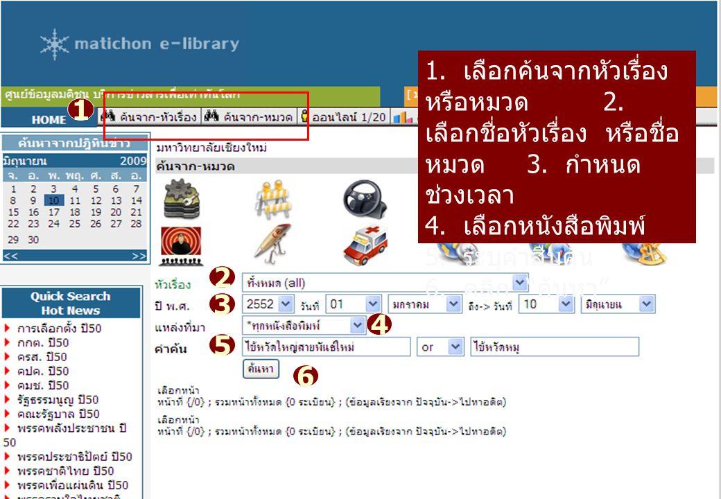 ระบุคำ สืบค้น การค้นหา ข่าว thailand