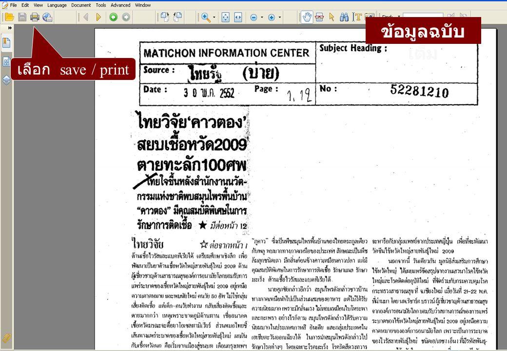 print / e-mail เก็บไว้ในแฟ้มข้อมูล ส่วนตัว แฟ้มข้อมูล ส่วนตัว