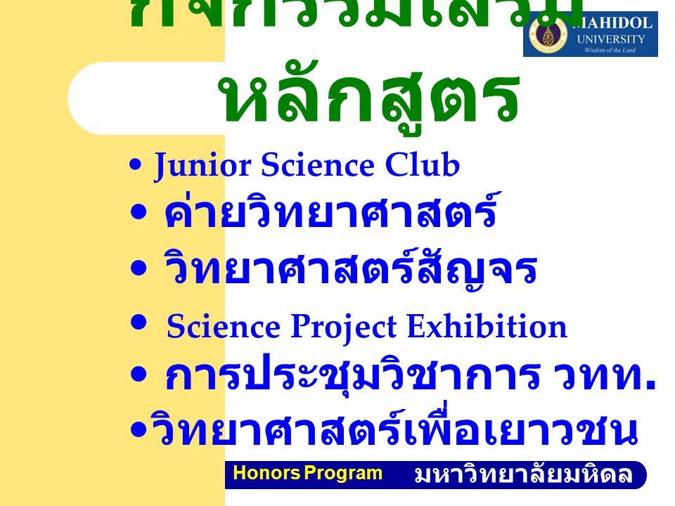 คณะวิทยาศาสตร์ มหาวิทยาลัยมหิดล Honors Program กิจกรรมเสริม หลักสูตร Junior Science Club ค่ายวิทยาศาสตร์ วิทยาศาสตร์สัญจร Science Project Exhibition การประชุมวิชาการ วทท.