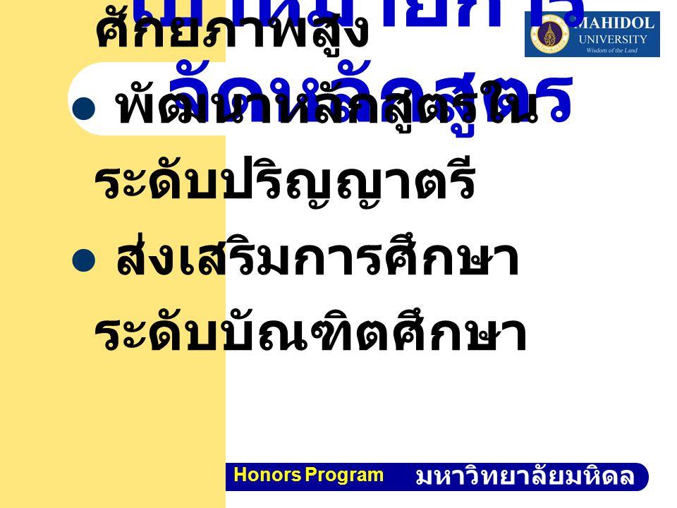คณะวิทยาศาสตร์ มหาวิทยาลัยมหิดล Honors Program หมวดหลักสูตร ปกติ ( หน่วยกิต ) หลักสูตร Honors ( หน่วยกิต ) วิชา ศึกษา ทั่วไป 30 วิชา เฉพาะ 94-9997-103 วิชา เลือกเสรี 66 รวม 130-135133-139 แนวทางการ จัดทำหลักสูตร