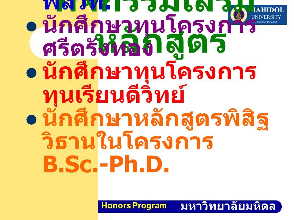 คณะวิทยาศาสตร์ มหาวิทยาลัยมหิดล Honors Program กิจกรรมเสริม หลักสูตร นักศึกษาทุนโครงการ พสวท.