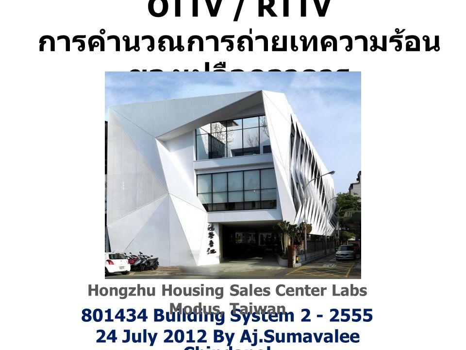 OTTV / RTTV การคำนวณการถ่ายเทความร้อน ของเปลือกอาคาร 801434 Building System 2 - 2555 24 July 2012 By Aj.Sumavalee Chindapol Hongzhu Housing Sales Cent