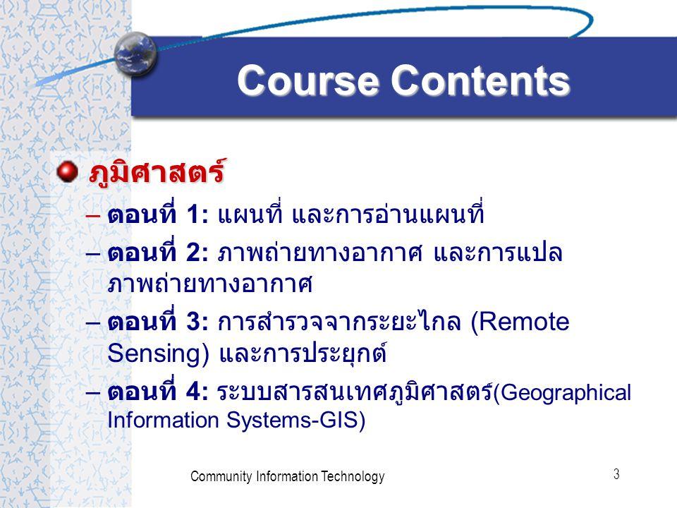 Community Information Technology 4 19 พ.ค. 452 มิ.