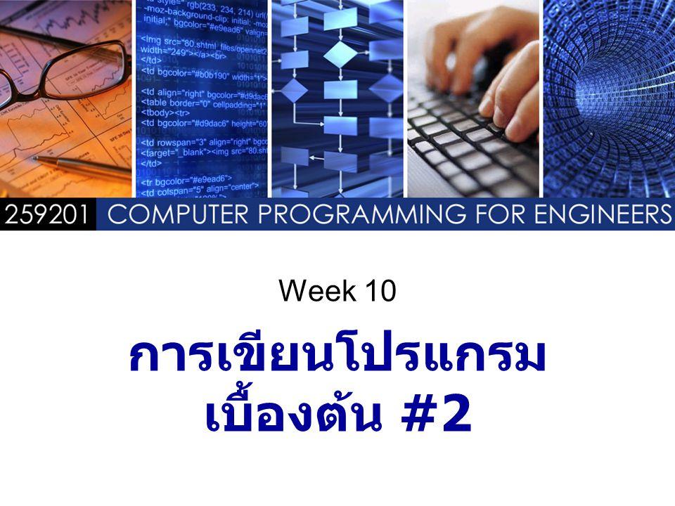Week 10 การเขียนโปรแกรม เบื้องต้น #2