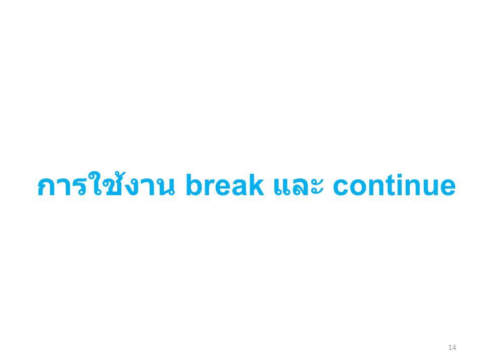 การใช้งาน break และ continue 14
