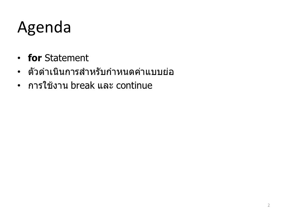 Agenda for Statement ตัวดำเนินการสำหรับกำหนดค่าแบบย่อ การใช้งาน break และ continue 2
