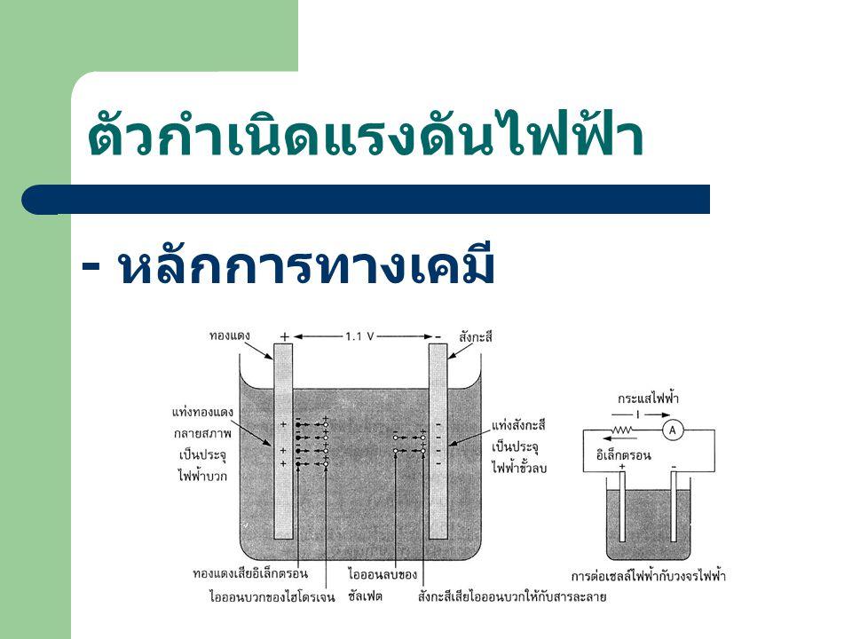ตัวกำเนิดแรงดันไฟฟ้า - หลักการทางเคมี