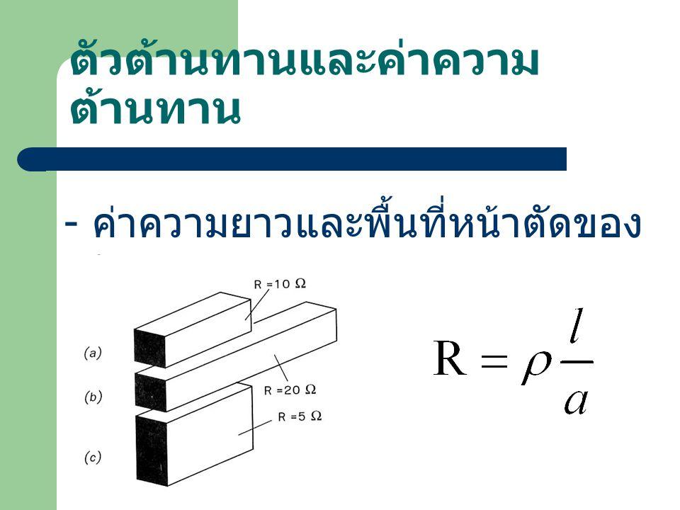 ตัวต้านทานและค่าความ ต้านทาน - ค่าความยาวและพื้นที่หน้าตัดของ วัตถุ