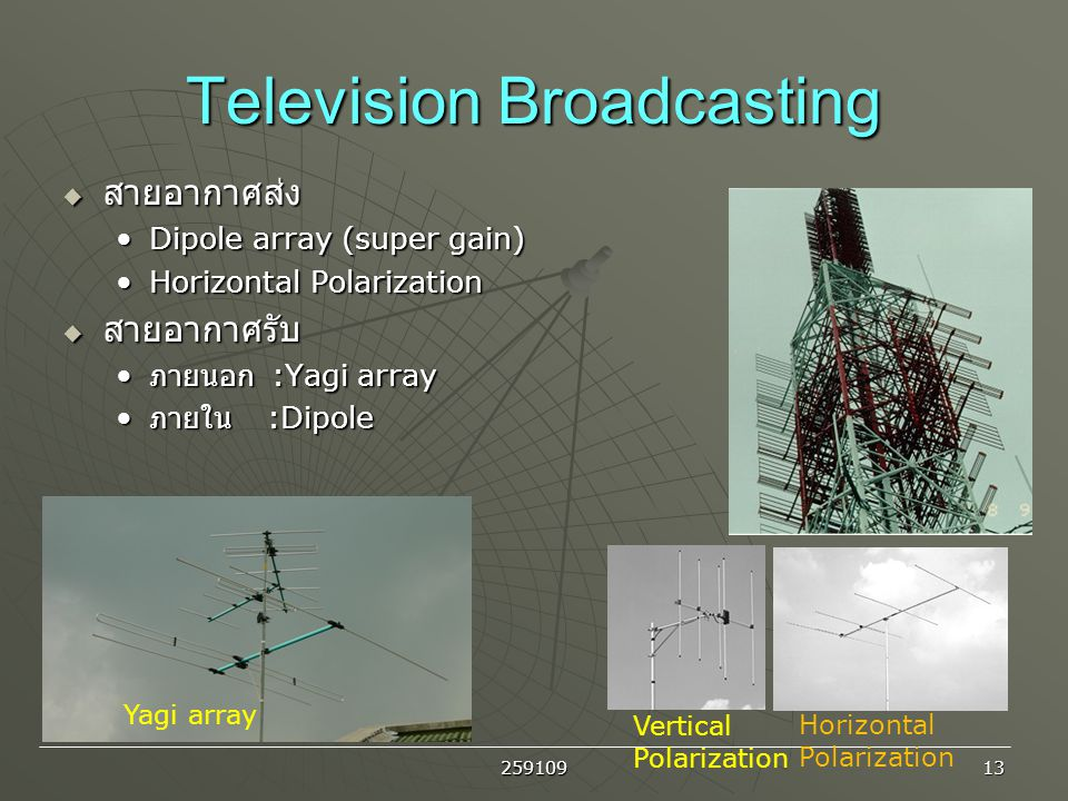 259109 13 Television Broadcasting  สายอากาศส่ง Dipole array (super gain)Dipole array (super gain) Horizontal PolarizationHorizontal Polarization  สา