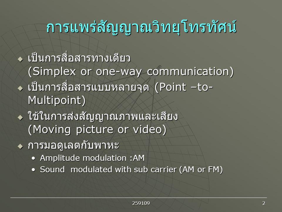 259109 2 การแพร่สัญญาณวิทยุโทรทัศน์การแพร่สัญญาณวิทยุโทรทัศน์  เป็นการสื่อสารทางเดียว (Simplex or one-way communication)  เป็นการสื่อสารแบบหลายจุด (