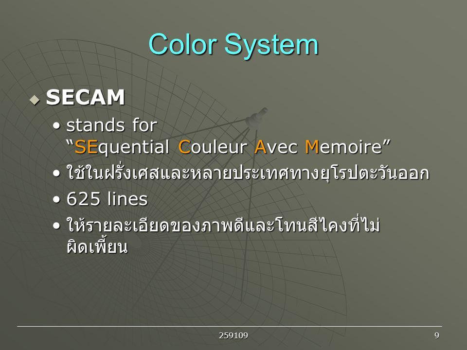 "259109 9 Color System  SECAM stands for ""SEquential Couleur Avec Memoire""stands for ""SEquential Couleur Avec Memoire"" ใช้ในฝรั่งเศสและหลายประเทศทางยุ"