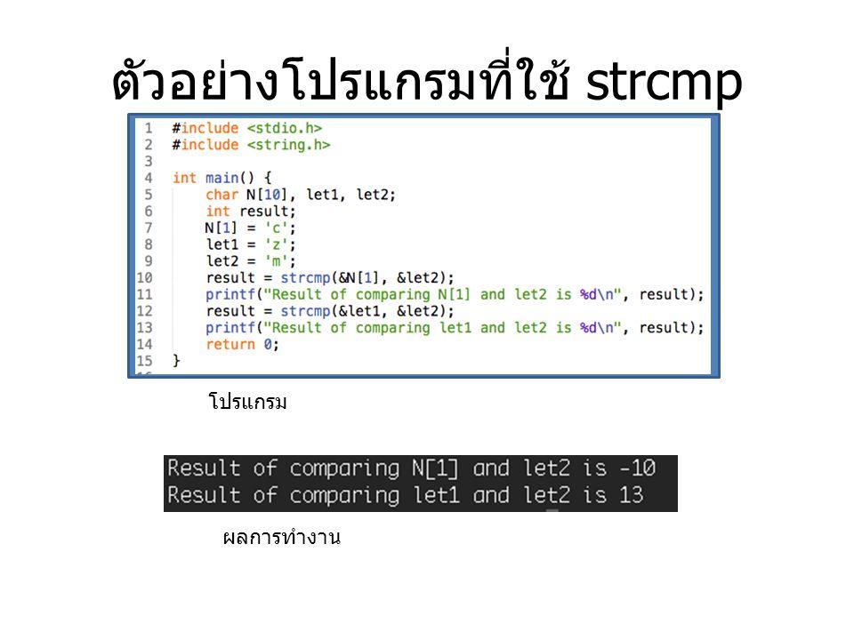ตัวอย่างโปรแกรมที่ใช้ strcmp โปรแกรม ผลการทำงาน