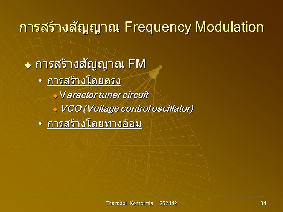 Tharadol Komolmis 252442 34 การสร้างสัญญาณ Frequency Modulation  การสร้างสัญญาณ FM การสร้างโดยตรง การสร้างโดยตรง  Varactor tuner circuit  VCO (Voltage control oscillator) การสร้างโดยทางอ้อม การสร้างโดยทางอ้อม