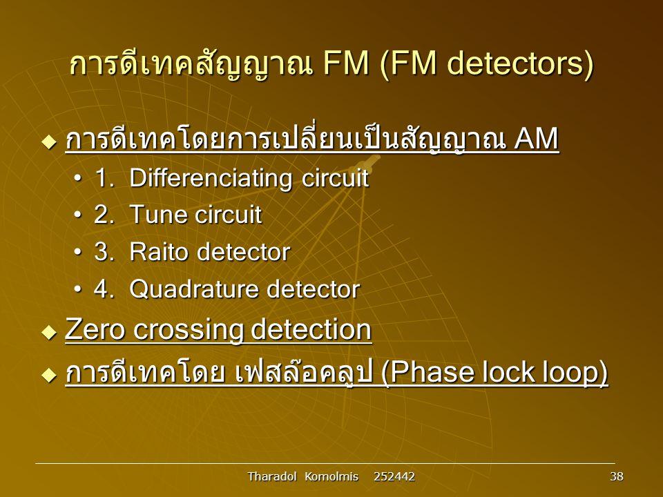 Tharadol Komolmis 252442 38 การดีเทคสัญญาณ FM (FM detectors)  การดีเทคโดยการเปลี่ยนเป็นสัญญาณ AM 1.