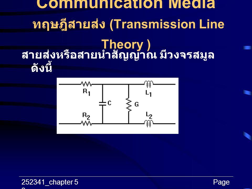 252341_chapter 5Page 3 Communication Media ทฤษฎีสายส่ง (Transmission Line Theory ) สายส่งหรือสายนำสัญญาณ มีวงจรสมูล ดังนี้