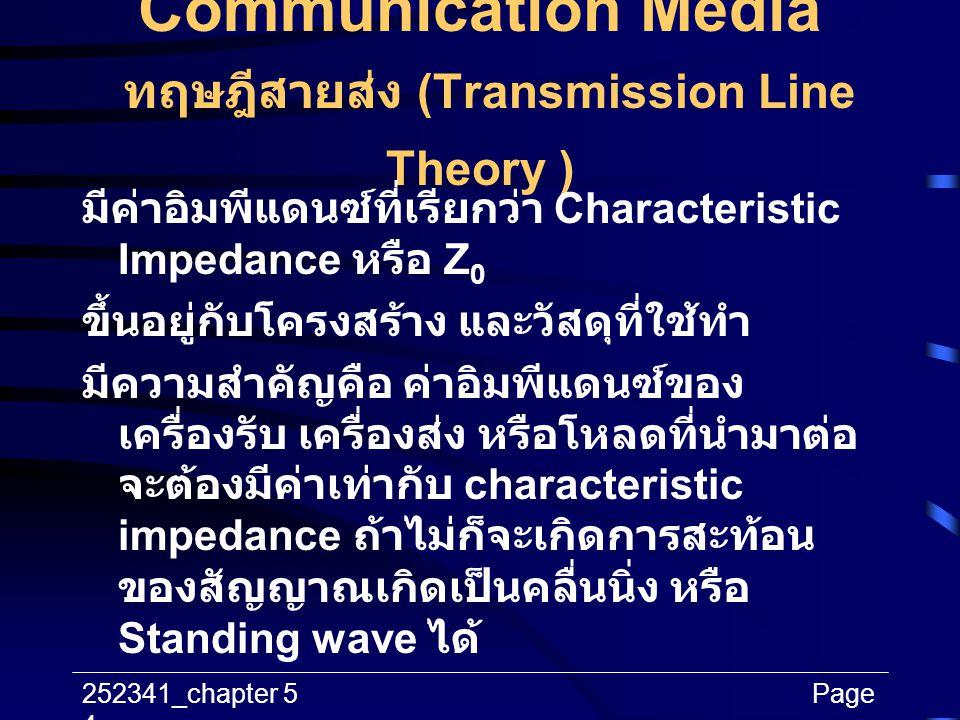 252341_chapter 5Page 4 Communication Media ทฤษฎีสายส่ง (Transmission Line Theory ) มีค่าอิมพีแดนซ์ที่เรียกว่า Characteristic Impedance หรือ Z 0 ขึ้นอย