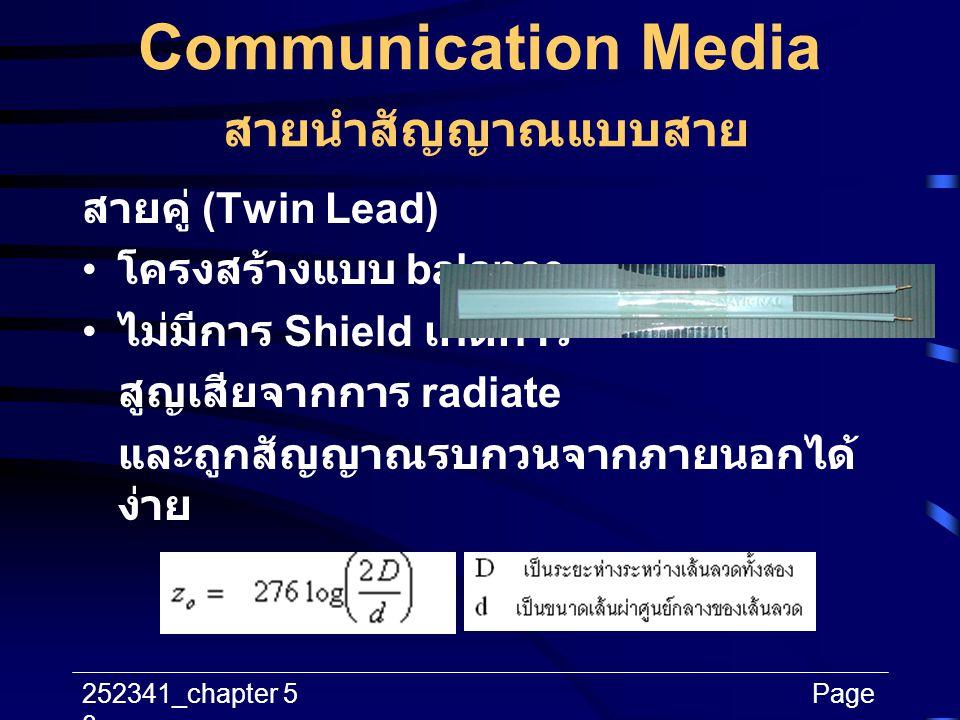 252341_chapter 5Page 8 Communication Media สายนำสัญญาณแบบสาย สายคู่ (Twin Lead) โครงสร้างแบบ balance ไม่มีการ Shield เกิดการ สูญเสียจากการ radiate และ
