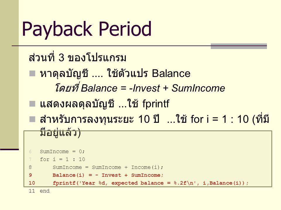 ส่วนที่ 4 ของโปรแกรม เพิ่มเติมเงื่อนไข เมื่อดุลบัญชีเป็นบวกค่าแรก ให้แสดงผล ว่าเป็นปีคุ้มทุน...