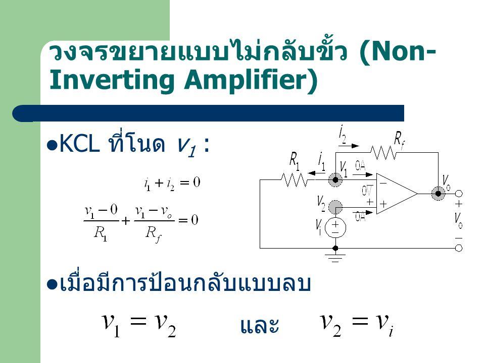 วงจรขยายแบบไม่กลับขั้ว (Non- Inverting Amplifier) KCL ที่โนด v 1 : เมื่อมีการป้อนกลับแบบลบ และ