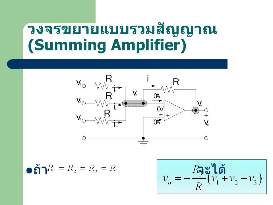 วงจรขยายแบบรวมสัญญาณ (Summing Amplifier) ถ้า จะได้