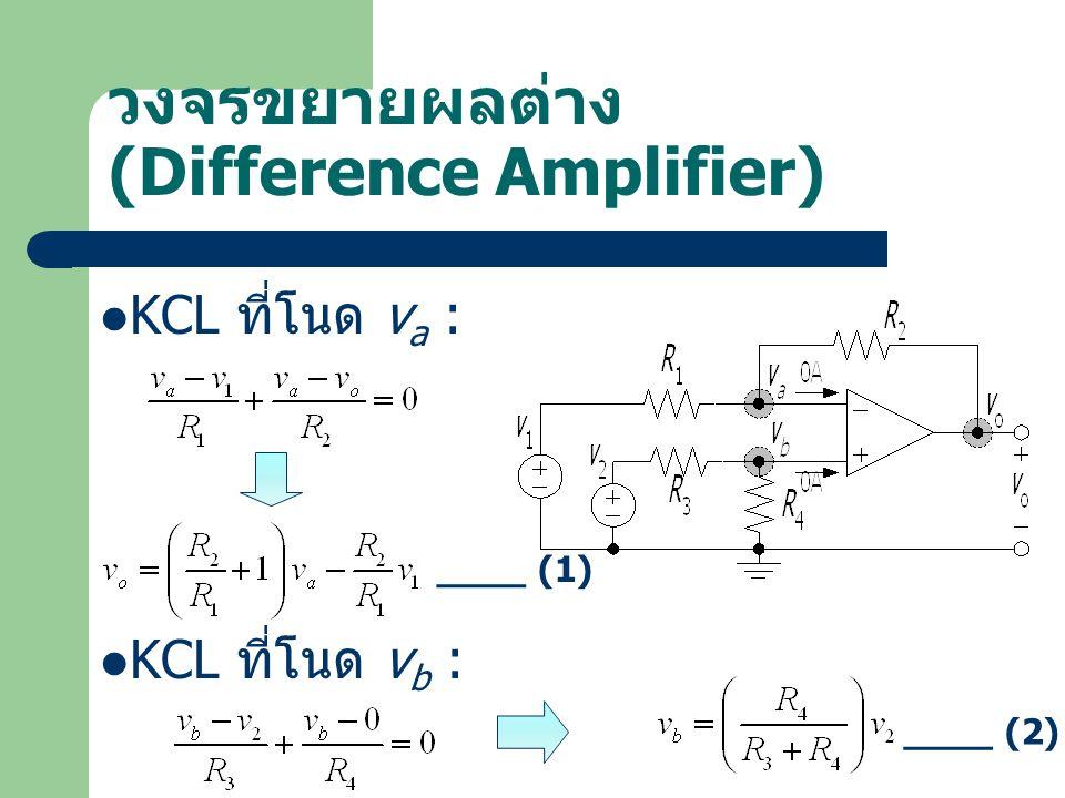 วงจรขยายผลต่าง (Difference Amplifier) KCL ที่โนด v a : KCL ที่โนด v b : ____ (1) ____ (2)