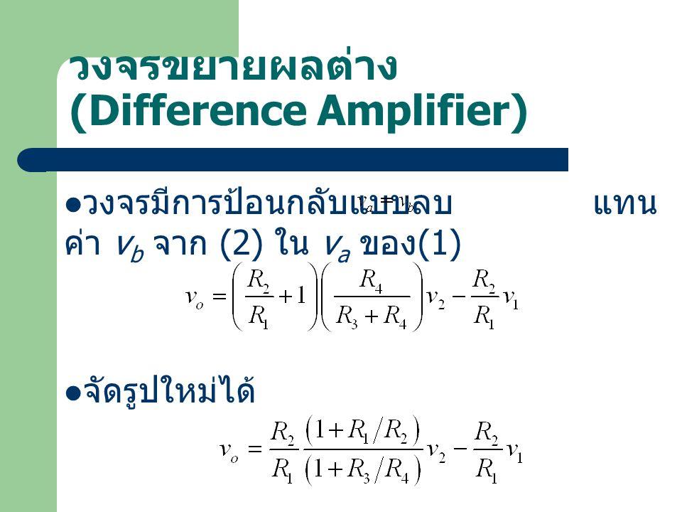 วงจรขยายผลต่าง (Difference Amplifier) วงจรมีการป้อนกลับแบบลบ แทน ค่า v b จาก (2) ใน v a ของ (1) จัดรูปใหม่ได้