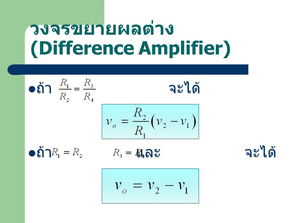 ถ้า จะได้ ถ้า และ จะได้ วงจรขยายผลต่าง (Difference Amplifier)
