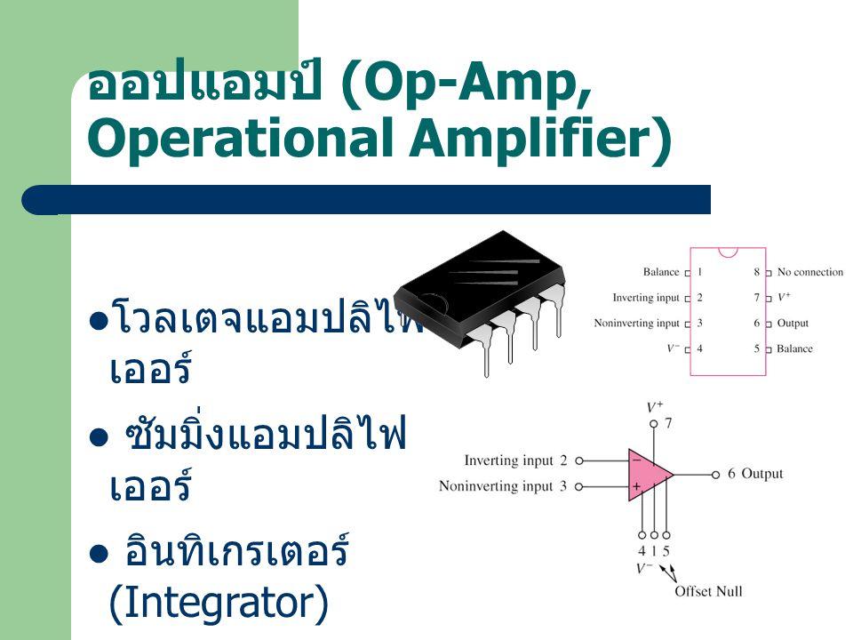 ออปแอมป์ (Op-Amp, Operational Amplifier) โวลเตจแอมปลิไฟ เออร์ ซัมมิ่งแอมปลิไฟ เออร์ อินทิเกรเตอร์ (Integrator) ดิฟเฟอร์เรนทิเอ เตอร์ (Differentiator)