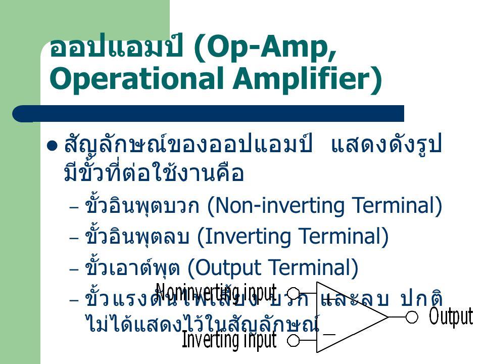 ออปแอมป์ (Op-Amp, Operational Amplifier) สัญลักษณ์ของออปแอมป์ แสดงดังรูป มีขั้วที่ต่อใช้งานคือ – ขั้วอินพุตบวก (Non-inverting Terminal) – ขั้วอินพุตลบ