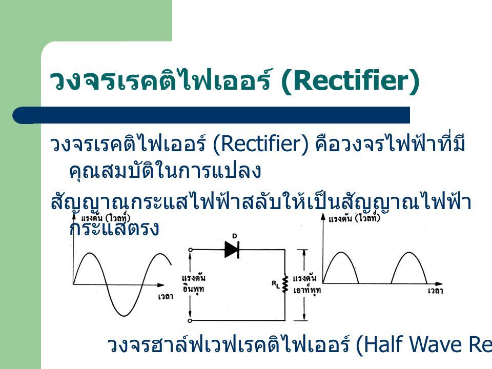 วงจร เรคติไฟเออร์ (Rectifier) วงจรเรคติไฟเออร์ (Rectifier) คือวงจรไฟฟ้าที่มี คุณสมบัติในการแปลง สัญญาณกระแสไฟฟ้าสลับให้เป็นสัญญาณไฟฟ้า กระแสตรง วงจรฮา
