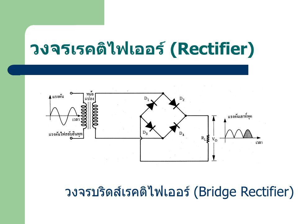 วงจร เรคติไฟเออร์ (Rectifier) วงจรบริดส์เรคติไฟเออร์ (Bridge Rectifier)