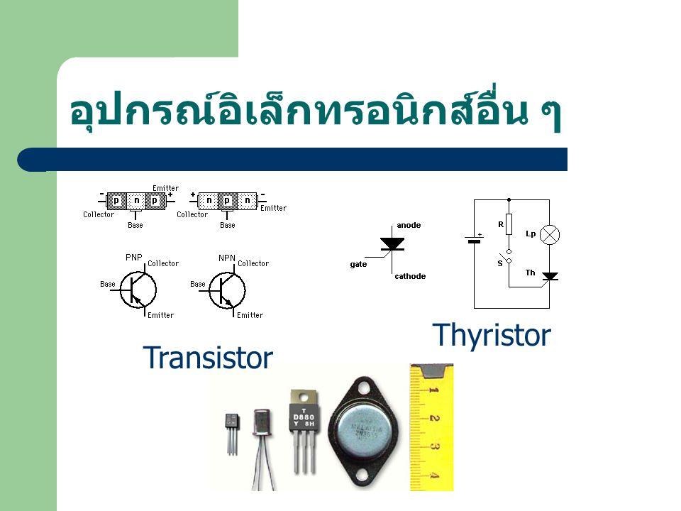 อุปกรณ์อิเล็กทรอนิกส์อื่น ๆ Transistor Thyristor