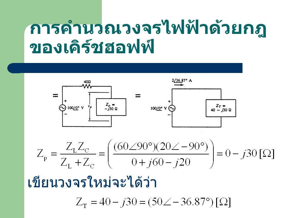 การคำนวณวงจรไฟฟ้าด้วยกฎ ของเคิร์ชฮอฟฟ์ เขียนวงจรใหม่จะได้ว่า