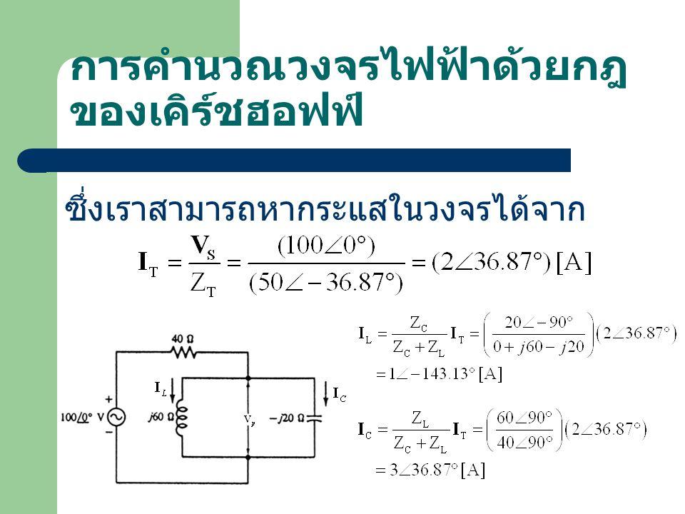 การคำนวณวงจรไฟฟ้าด้วยกฎ ของเคิร์ชฮอฟฟ์ ซึ่งเราสามารถหากระแสในวงจรได้จาก