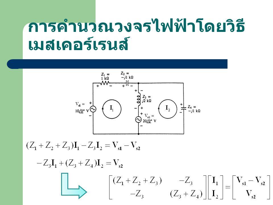 การคำนวณวงจรไฟฟ้าโดยวิธี เมสเคอร์เรนส์