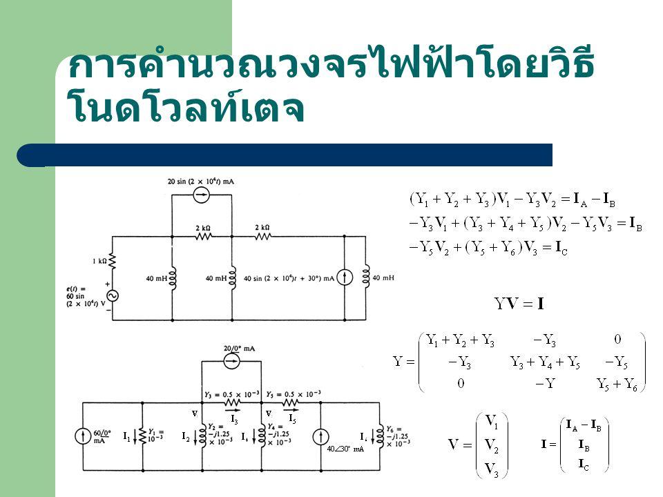 การคำนวณวงจรไฟฟ้าโดยวิธี โนดโวลท์เตจ
