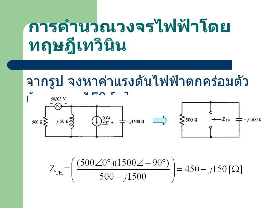 การคำนวณวงจรไฟฟ้าโดย ทฤษฎีเทวินิน จากรูป จงหาค่าแรงดันไฟฟ้าตกคร่อมตัว ต้านทาน j150 [  ]