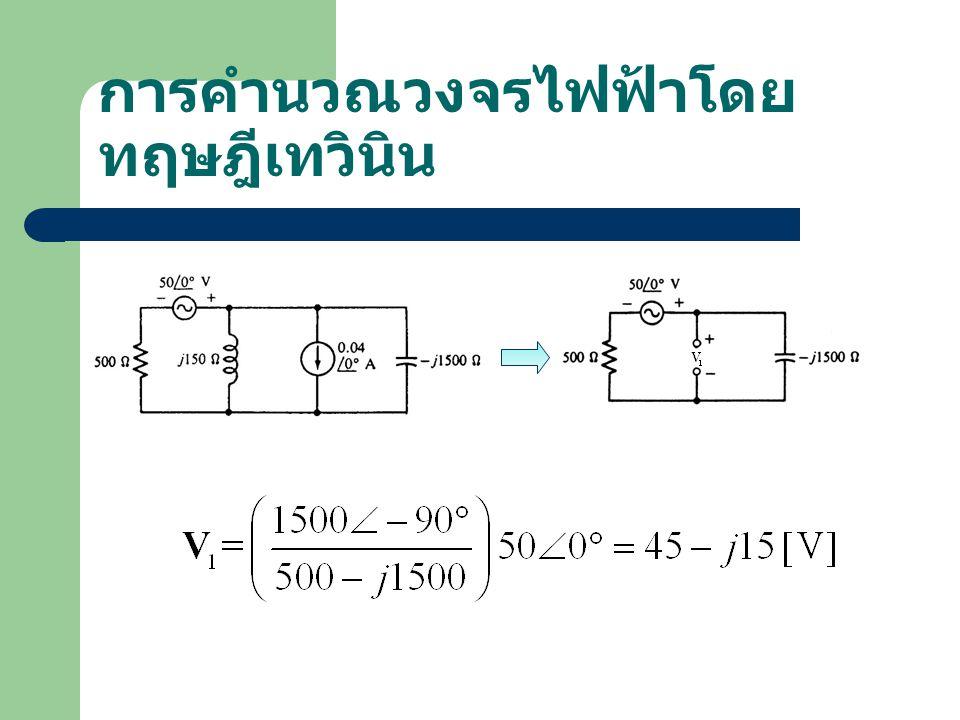 การคำนวณวงจรไฟฟ้าโดย ทฤษฎีเทวินิน