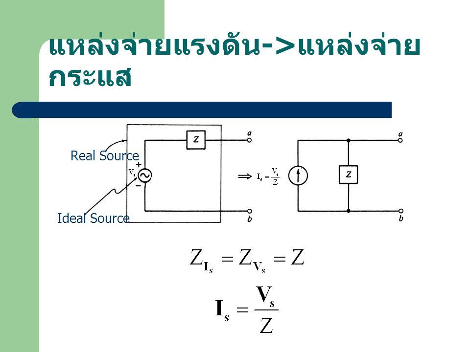แหล่งจ่ายแรงดัน -> แหล่งจ่าย กระแส Real Source Ideal Source