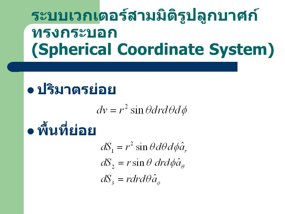ระบบเวกเตอร์สามมิติรูปลูกบาศก์ ทรงกระบอก (Spherical Coordinate System) ปริมาตรย่อย พื้นที่ย่อย
