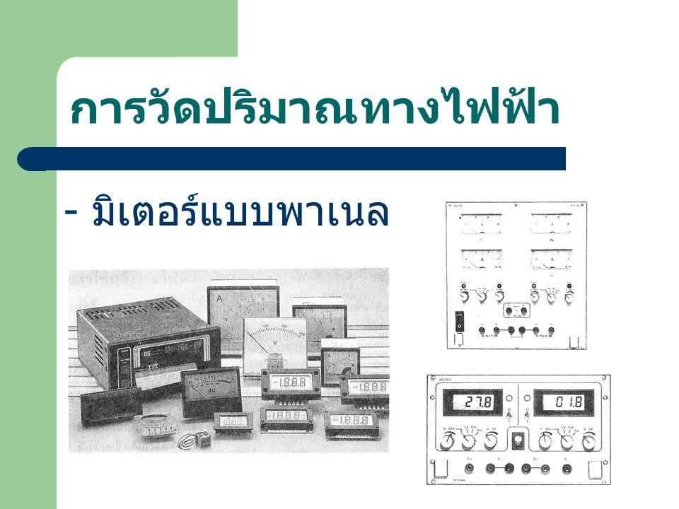 การวัดปริมาณทางไฟฟ้า - มิเตอร์แบบพาเนล
