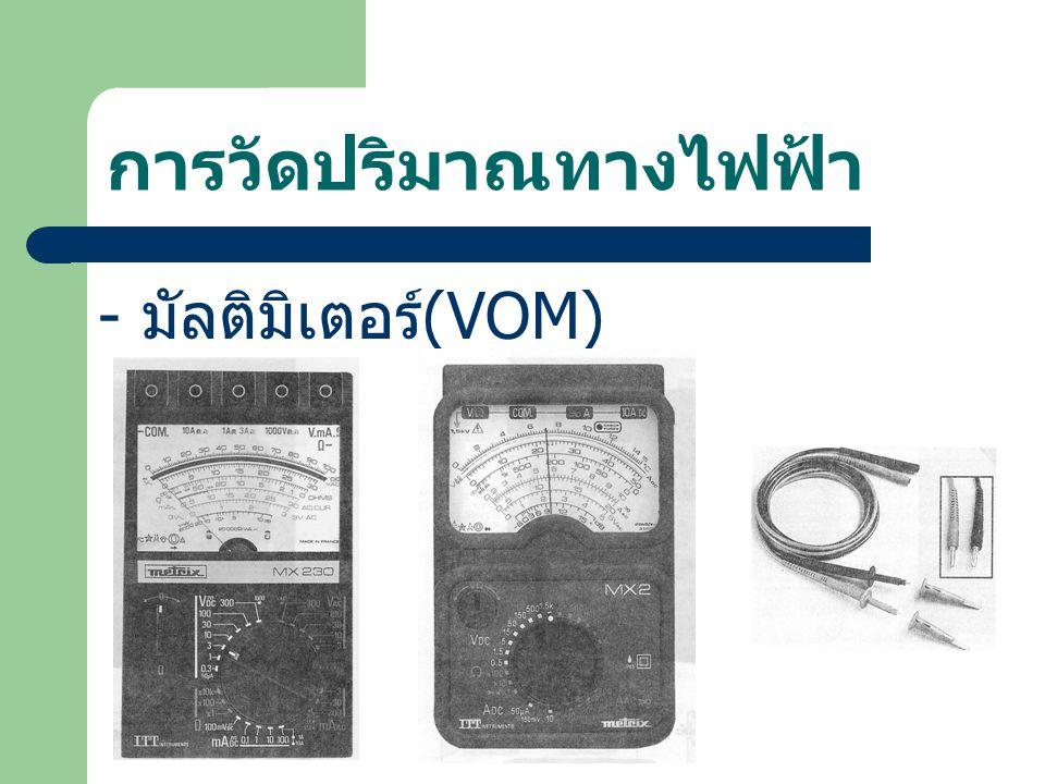 การวัดปริมาณทางไฟฟ้า - มัลติมิเตอร์ (VOM)