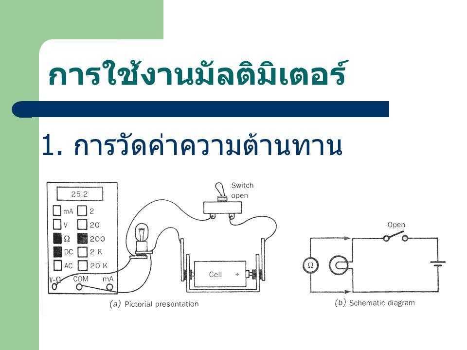 การใช้งานมัลติมิเตอร์ 1. การวัดค่าความต้านทาน