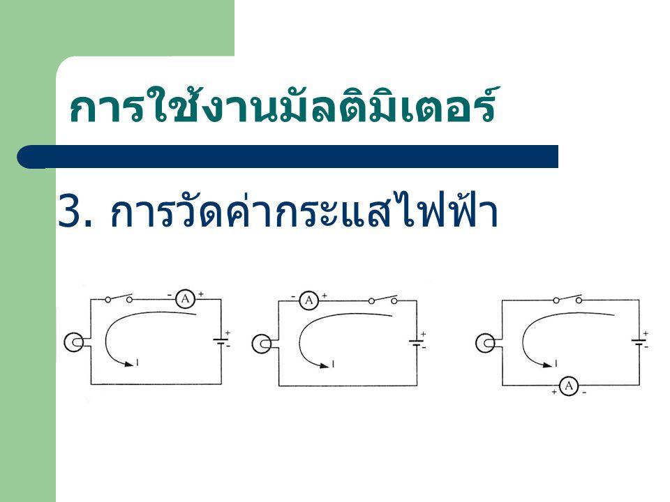 การใช้งานมัลติมิเตอร์ 3. การวัดค่ากระแสไฟฟ้า