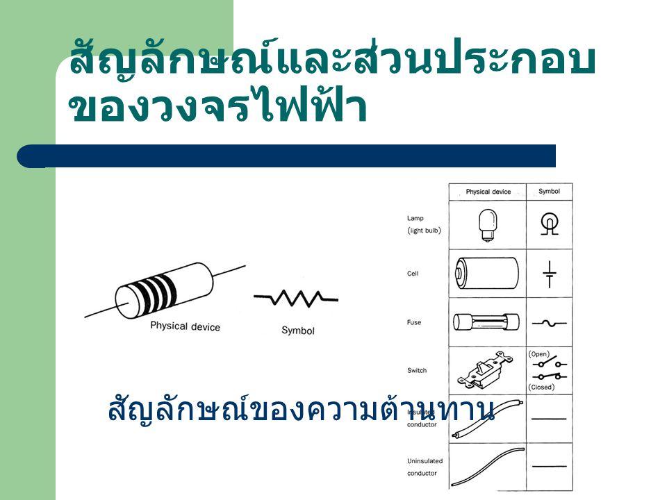 สัญลักษณ์และส่วนประกอบ ของวงจรไฟฟ้า - การเขียนวงจรไฟฟ้า (Schematic Diagram) สามารถ เขียนได้สองแบบดังรูป การเขียนแบบจุดดินร่วมในวงจรไฟฟ้า