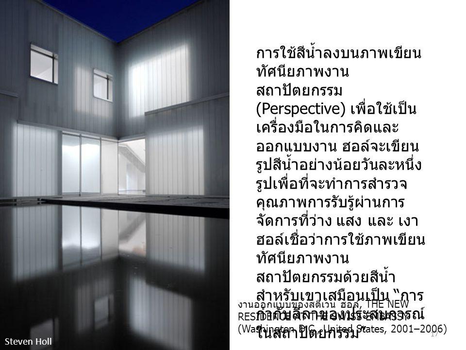 การใช้สีน้ำลงบนภาพเขียน ทัศนียภาพงาน สถาปัตยกรรม (Perspective) เพื่อใช้เป็น เครื่องมือในการคิดและ ออกแบบงาน ฮอล์จะเขียน รูปสีน้ำอย่างน้อยวันละหนึ่ง รู