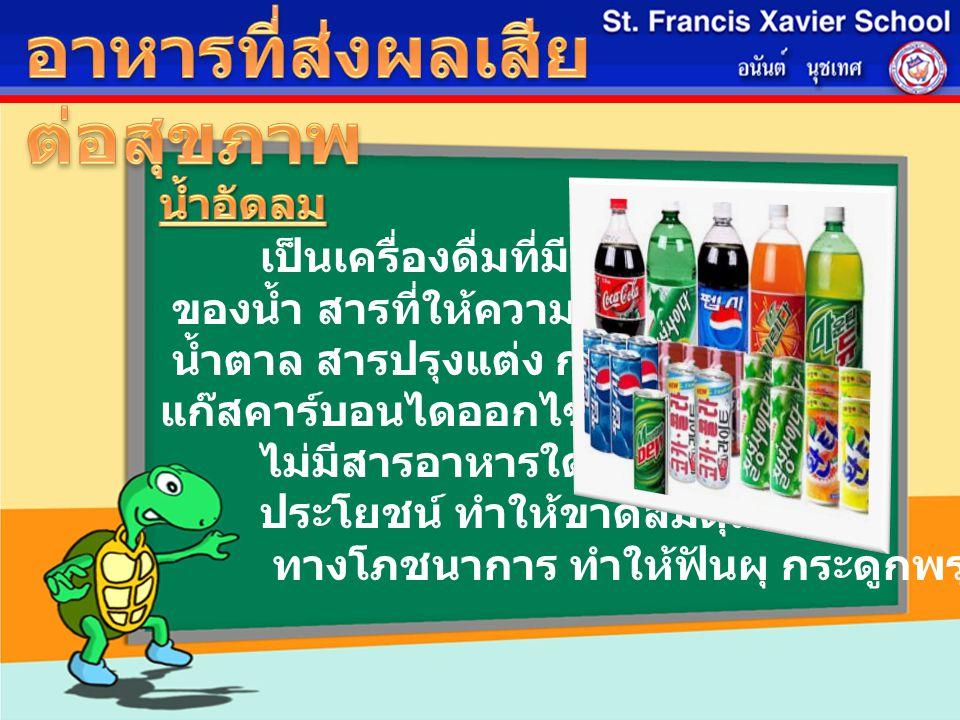 เป็นเครื่องดื่มที่มีส่วนผสม ของน้ำ สารที่ให้ความหวานหรือ น้ำตาล สารปรุงแต่ง กลิ่นและสี แก๊สคาร์บอนไดออกไซด์ ไม่มีสารอาหารใดๆ ที่เป็น ประโยชน์ ทำให้ขาด