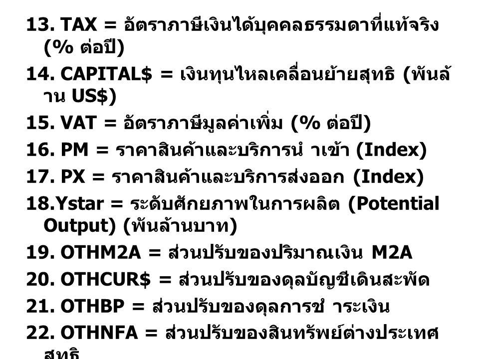 13. TAX = อัตราภาษีเงินไดบุคคลธรรมดาที่แทจริง (% ตอป ) 14.