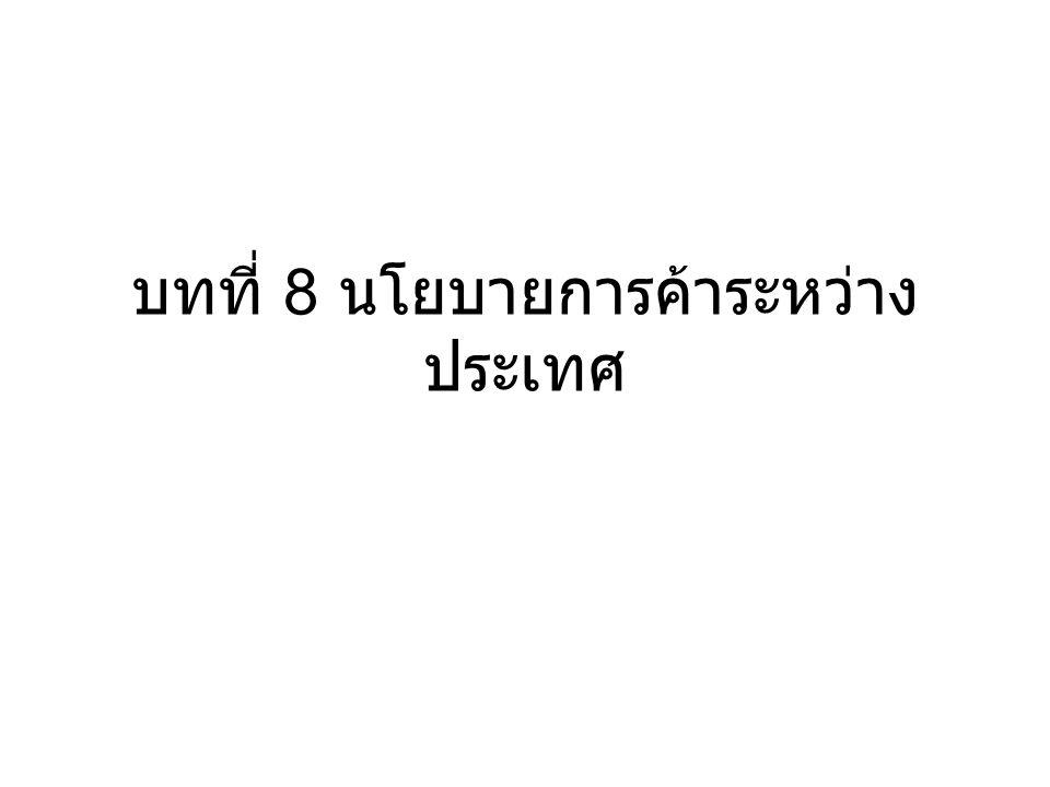 นโยบายการค้าระหว่างประเทศของไทยในช่วง ปี 2543 ถึงปัจจุบัน ยุทธศาสตร์ความร่วมมือระหว่างไทยกับ ประเทศเพื่อนบ้าน