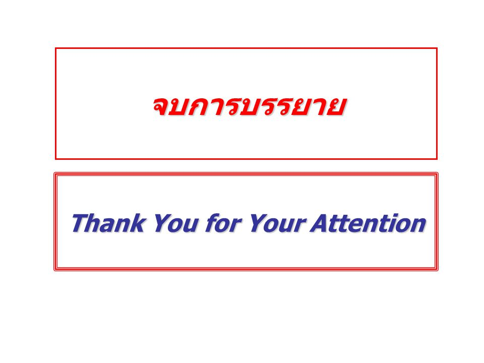 Thank You for Your Attention จบการบรรยาย